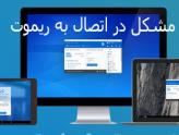 مشکل در اتصال به ریموت دسک تاپ
